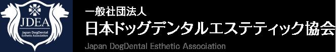 一般社団法人日本ドッグデンタルエステティック協会